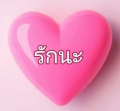My Heart, Music Instruments, Guitar, Musical Instruments, Guitars