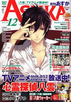Tags: Anime, Magazine Cover, Scan, Magazine (Source), Psychic Detective Yakumo