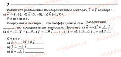 Ответ 7 - Геометрия 9 класс рабочая тетрадь Атанасян