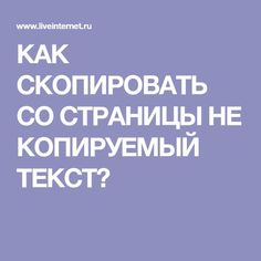 КАК СКОПИРОВАТЬ СО СТРАНИЦЫ НЕ КОПИРУЕМЫЙ ТЕКСТ? Things To Know, How To Know, Things To Sell, Data Processing, Microsoft Excel, Useful Life Hacks, Kids Learning, Helpful Hints, Teaching