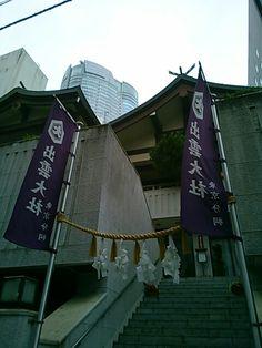 Izumotaisha, Tokyo