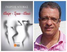 """Ο ΓΙΩΡΓΟΣ ΝΤΟΒΑΣ ΚΑΛΕΣΜΕΝΟΣ ΣΤΗΝ ΑΥΡΙΑΝΗ Ραδ. Εκπομπή notebook Μαζί μας αύριο ο Γιώργος Ντόβας με τον οποίο θα μιλήσουμε για το βιβλίο του """"Κλαίρη - Έρικα - Κλειώ"""" το οποίο κυκλοφορεί από τις Εκδόσεις Μιχάλη Σιδέρη - Ekdoseis Michali Sideri. Συντονιστείτε λοιπόν αύριο το πρωί από τις 10:30 έως τις 14:00 στον Team Fm 102 (για κατοίκους Ρεθύμνου) ή μέσω του buff.ly/2zwczNh (από οπουδήποτε αλλού κι αν μας ακούτε)."""