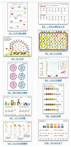 Print Kids (printable Japanese educational worksheets for grades preK-3)