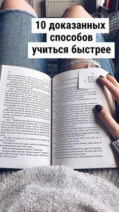 English Lessons, Learn English, Education Positive, School Study Tips, Psychology Books, Brain Training, School Notes, Study Hard, Study Motivation