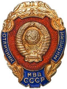 «Отличник милиции» 1953 - 1962 гг - закрыть окно
