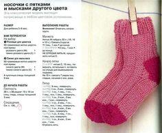 связать носки для ребенка 3 лет: 14 тыс изображений найдено в Яндекс.Картинках
