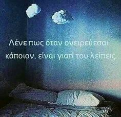 Greek Words, Greek Quotes, Love Story, Crying, Letters, Messages, Beautiful, Greek Sayings