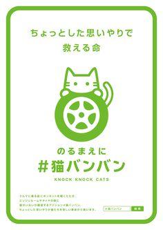 #猫バンバン ポスター