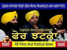 bhagwant maan Captain Amrinder Singh's Black Money Revealing by Aam Aadm...
