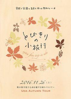 とびきりの小旅行,ASUNARA,バスツアーパンフレット,サトリデザイン,asunara.jp