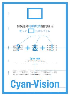 vision poster ヴィジョン概念図 Golden Ratio, Diagram, Graphics, Graphic Design, Poster, Charts, Movie Posters