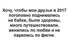 """ПОЖЕЛАНИЯ НА НОВЫЙ ГОД http://pyhtaru.blogspot.com/2016/12/blog-post_827.html   Читайте еще: ============================== ХОРОШЕГО НОВОГО ГОДА http://pyhtaru.blogspot.ru/2016/12/blog-post_531.html ==============================  #самое_забавное_и_смешное, #это_интересно, #это_смешно, #юмор, #новый_год, #пожелания, #здоровье, #любовь  Хотите подписаться на нашу газете?   Сделать это очень просто! Добавьте свой e-mail и нажмите кнопку """"ПОДПИСАТЬСЯ""""   Далее, найдите в почте письмо и…"""