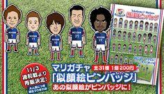 マリガチャ「似顔絵ピンバッジ」10月18日発売! | 横浜F・マリノス 公式サイト