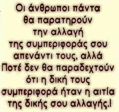 Words Quotes, Life Quotes, Sayings, Positive Quotes, Motivational Quotes, Special Words, Live Laugh Love, Greek Quotes, Meaningful Quotes