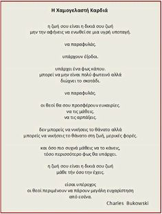 Η Χαμογελαστή Καρδιά - Charles  Bukowski