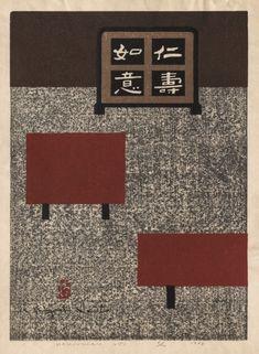 Kiyoshi Saito, Hakuun-an, Uji