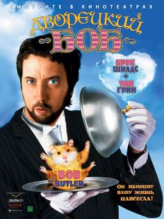 Дворецкий Боб | Bob the Butler | 2005 | комедия