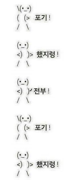 곧 대학생들에게 닥치게 될 미래 | 인스티즈 Got Memes, Funny Memes, Citrus Image, Funny Cute, Hilarious, Bad Humor, Korean Language Learning, Cute Stories, Doodle Sketch