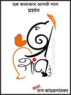Image result for online create name ganpati style
