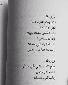 Beautiful Arabic Words, Arabic Love Quotes, Islamic Quotes, Wise Quotes, Words Quotes, Inspirational Quotes, Poetry Quotes, Sweet Words, Love Words