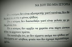 Greek Quotes, Georgia, Love Quotes, Thoughts, Math, Photos, Quotes, Pictures, Quotes Love