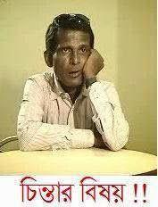 Facebook Comment Photo, Facebook Photos, Facebook Humor, Facebook Likes, Funny Photos, Funny Images, Bangla Funny Photo, Short Jokes Funny, Bangla Quotes