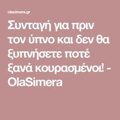 Συνταγή για πριν τον ύπνο και δεν θα ξυπνήσετε ποτέ ξανά κουρασμένοι! - OlaSimera
