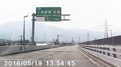 東名高速から小田原厚木高速道路  覆面パトカーによるスピード取締り