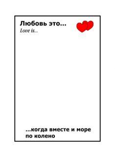 Boyfriend Anniversary Gifts, Boyfriend Gifts, Happy Birthday Best Friend Quotes, Peace And Love, Love You, Love Is Cartoon, Funny Valentines Cards, My Future Boyfriend, Instagram Frame