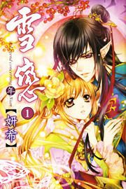 Read Xue Lian manga chapters for free.You could read the latest and hottest Xue Lian manga in MangaHere. Long Silky Hair, Last Day Of The Year, Peaceful Life, Comic Store, Manga To Read, Shoujo, Cute Cartoon, Webtoon, Anime Couples
