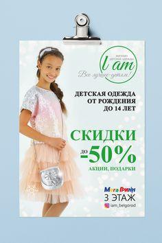 """Листовка для магазина детской одежды """"I am"""" #листовка #дизайн #флаер #детскаяодежда #дети #реклама"""