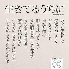 生きているうちに | 女性のホンネ川柳 オフィシャルブログ「キミのままでいい」Powered by Ameba Positive Messages, Positive Words, Positive Quotes, Wise Quotes, Words Quotes, Inspirational Quotes, Great Words, Love Words, Favorite Words