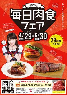 Food Graphic Design, Menu Design, Ad Design, Banner Design, Sale Banner, Web Banner, Japanese Menu, Poster Layout, Japan Design