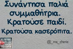 (· Greek Memes, Funny Greek, Greek Quotes, Funny Picture Quotes, Funny Quotes, Life In Greek, How To Be Likeable, Try Not To Laugh, Sarcastic Humor