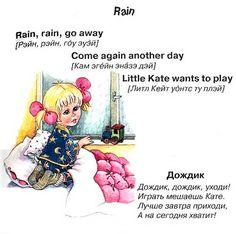 англ. стишок про дождик