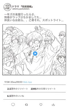 Otaku Anime, Anime Art, Cute Love Memes, Anime Crossover, Haikyuu Anime, Narusaku, Neko, Twitter Sign Up, Anime Characters