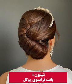 مدل شینیونشینیون بافت فرانسوی_بوکل Chignon Hair, Band, Earrings, Jewelry, Fashion, Ear Rings, Moda, Sash, Stud Earrings