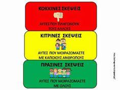 Πυθαγόρειο Νηπιαγωγείο: ΕΑΥΤΟΣ Behaviour Management, Behavior, Problem Solving, Crafts For Kids, Kindergarten, Education, School, Blog, Behance