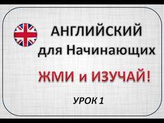 АНГЛИЙСКИЙ ДЛЯ НАЧИНАЮЩИХ. УРОК 1 - YouTube