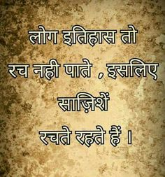 Desi Quotes, Bae Quotes, Advice Quotes, Good Thoughts Quotes, Attitude Quotes, Hindi Words, Hindi Qoutes, Chanakya Quotes, Indian Quotes