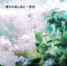 Amazon.co.jp: supercell : 僕らのあしあと / 告白(B) - 音楽