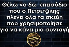 Funny Greek, True Words, Just For Laughs, Company Logo, Humor, Quotes, Quotations, Humour, Funny Photos