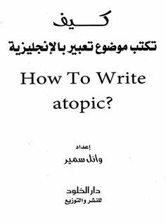 6dcb4e490cbc8 كيف تكتب إنشاء باللغة الإنجليزية كيف تكتب موضوع باللغة الإنجليزية كيف تكتب  رسالة باللغة الإنجليزية كيف