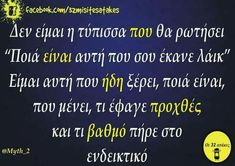 Funny Greek Quotes, Greek Memes, Funny Picture Quotes, Funny Quotes, Funny Statuses, Funny Images, Laugh Out Loud, Wise Words, Best Quotes