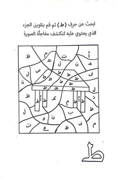 Arabic Alphabet Letters, Arabic Alphabet For Kids, Tracing Worksheets, Worksheets For Kids, Airplane Coloring Pages, Arabic Lessons, Arabic Language, Learning Arabic, Toddler Learning