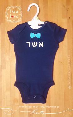 Hebrew name gift perfect jewish naming gift jewish baby onesie hebrew name gift perfect jewish naming gift jewish baby onesie hebrew letters brit mila brit milah jewish gift by isralove brit milah baby negle Choice Image