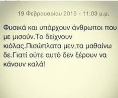 Image result for εμπιστοσυνη στιχακια Soul Quotes, Crush Quotes, Lyric Quotes, Wisdom Quotes, Fighter Quotes, Big Words, Greek Quotes, Friendship Quotes, Beautiful Words
