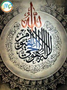 Calligraphic art ayatul kursi