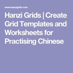 Hanzi Grids | Create Grid Templates and Worksheets for Practising Chinese