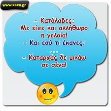 Image result for αλλήθωρος